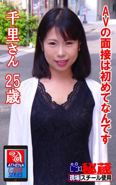 アテナ映像 E-BOOK AVの面接は初めてなんです 千里さん 25歳