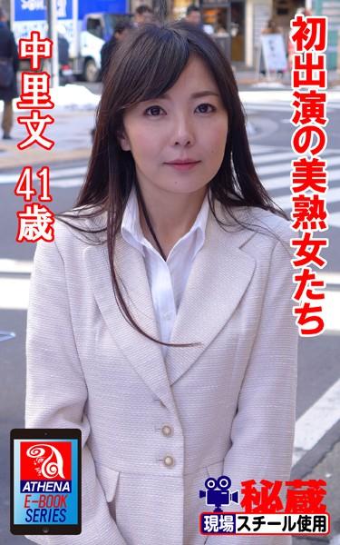 アテナ映像 E-BOOK 初出演の美熟女たち 中里文 41歳
