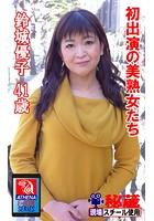 アテナ映像 E-BOOK 初出演の美熟女たち 鈴城優子 41歳