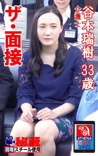 アテナ映像 E-BOOK ザ・面接 谷本瑞樹 33歳 介護士