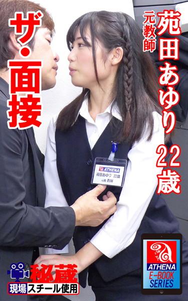 アテナ映像 E-BOOK ザ・面接 苑田あゆり22歳 元教師