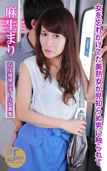 グラフィティジャパン現場スチール写真集 女を忘れかけてた美熟女が見知らぬ男に触られて 麻生まり