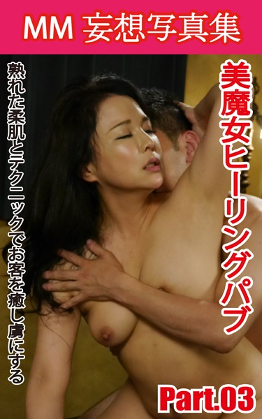 MM妄想写真集 美魔女ヒーリングパブ PART.03