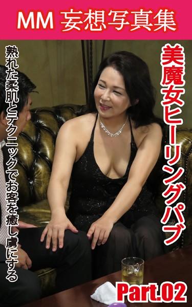 MM妄想写真集 美魔女ヒーリングパブ PART.02
