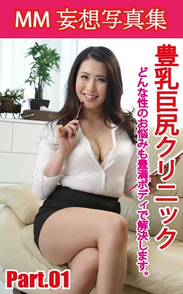 MM妄想写真集 豊乳巨尻クリニック PART.01