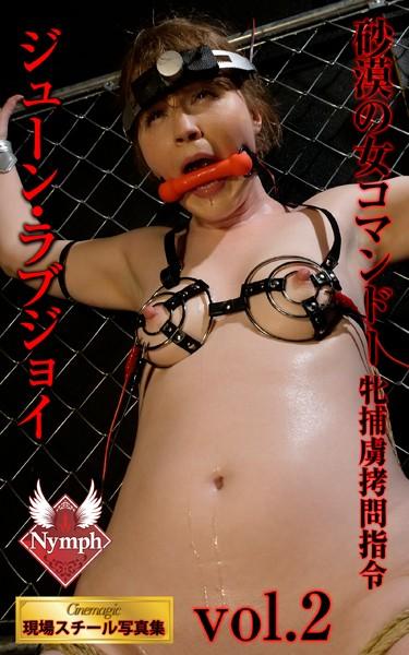 シネマジック現場スチール写真集 砂漠の女コマンドー 牝捕虜拷問指令 ジューン・ラブジョイ Vol.2