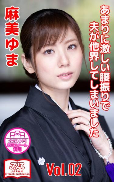 あまりに激しい腰振りで夫が他界してしまいました 麻美ゆま Vol.2 アリスJAPAN公式E-book