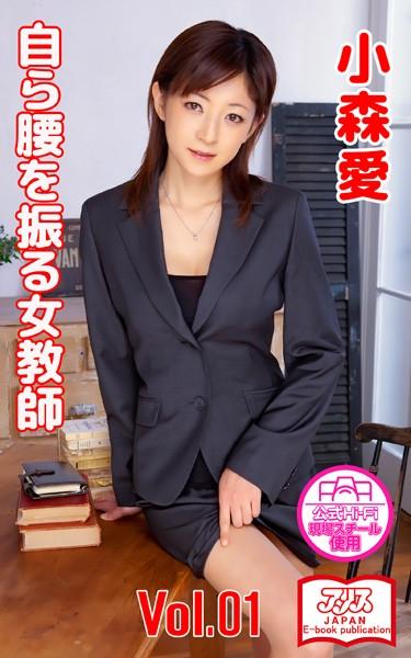 自ら腰を振る女教師 小森愛 Vol.1 アリスJAPAN公式E-book