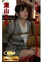 シネマジック現場スチール写真集 肛壊女教師 貢ぎものにされた牝肉奉仕犬 葉山るる Vol.3