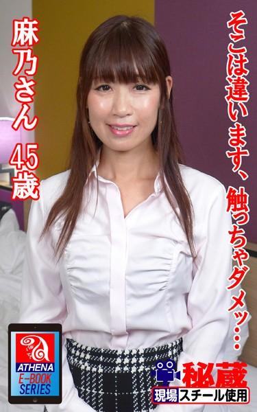 アテナ映像 E-BOOK そこは違います、触っちゃダメッ…麻乃さん45歳