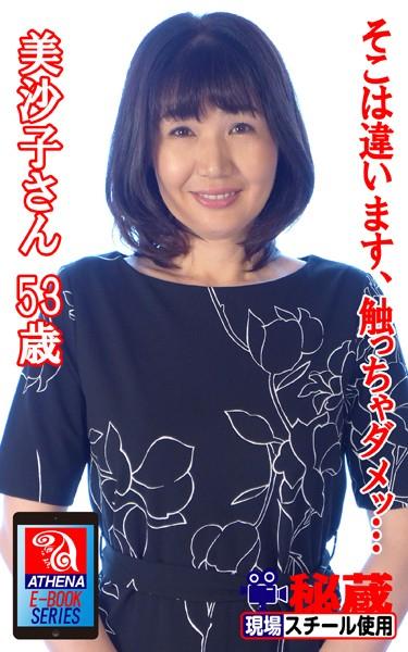 アテナ映像 E-BOOK そこは違います、触っちゃダメッ…美沙子さん53歳