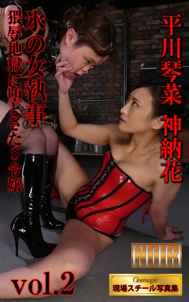シネマジック現場スチール写真集 氷の女執事 猥辱地獄に堕とされたS令嬢 Vol.2