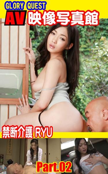 AV映像写真館 GLORY QUEST 禁断介護 RYU PART.02