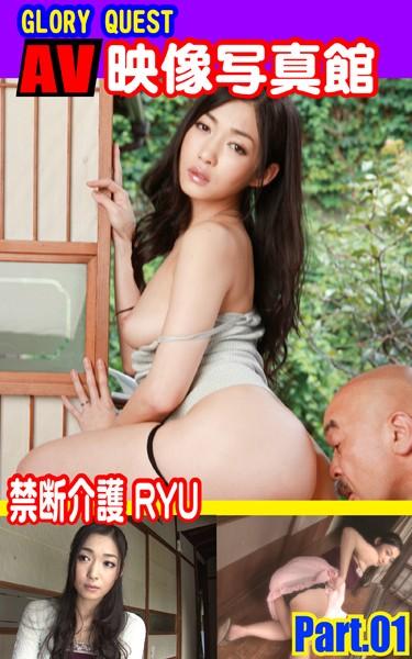 AV映像写真館 GLORY QUEST 禁断介護 RYU PART.01