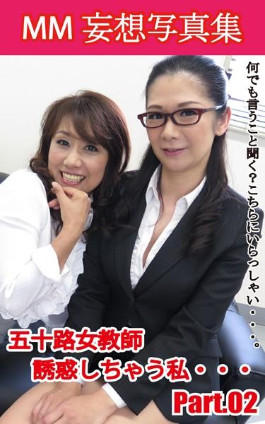 MM妄想写真集 五十路女教師 誘惑しちゃう私… PART.02