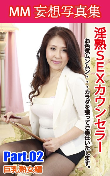 MM妄想写真集 淫熟SEXカウンセラー PART.02