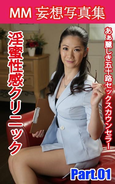 MM妄想写真集 淫蜜性感クリニック PART.01