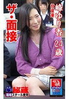 アテナ映像 E-BOOK ザ・面接 投資業 峰ゆり香24歳