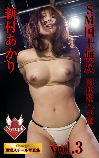 シネマジック現場スチール写真集 SM国士無双 肉便器への道 新村あかり Vol.3