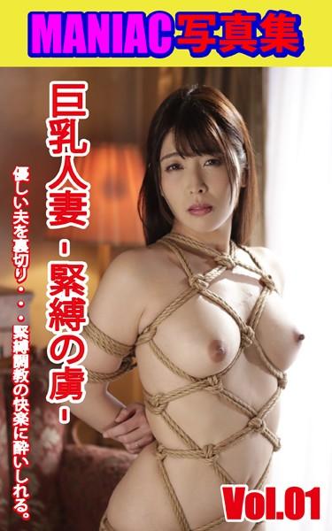 MANIAC写真集 巨乳人妻 -緊縛の虜- VOL.01