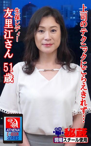 アテナ映像 E-BOOK 上司のテクニックにこらえきれず…生保レディー友里江さん51歳