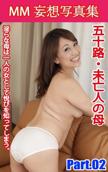 MM妄想写真集 五十路・未亡人の母 PART.02