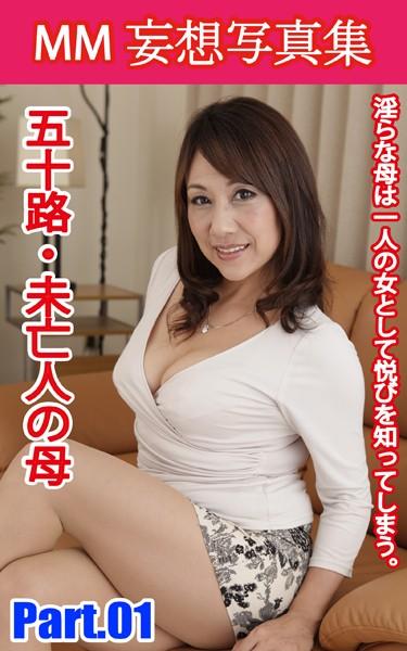 MM妄想写真集 五十路・未亡人の母 PART.01