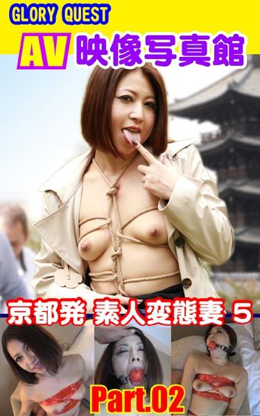 AV映像写真館 GLORY QUEST 京都発 素人変態妻 5 PART.02