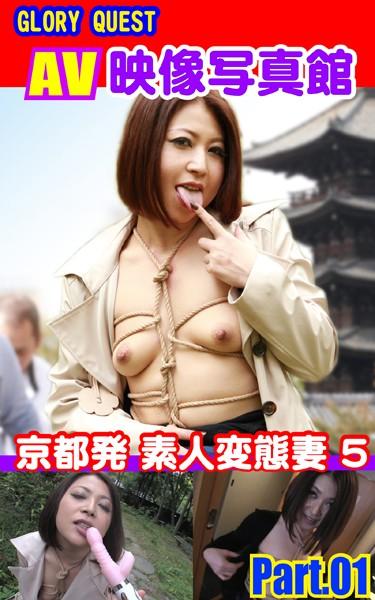 AV映像写真館 GLORY QUEST 京都発 素人変態妻 5 PART.01