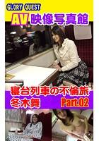 AV映像写真館 GLORY QUEST 寝台列車の不倫旅 冬木舞 PART.02