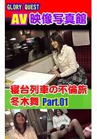 AV映像写真館 GLORY QUEST 寝台列車の不倫旅 冬木舞 PART.01