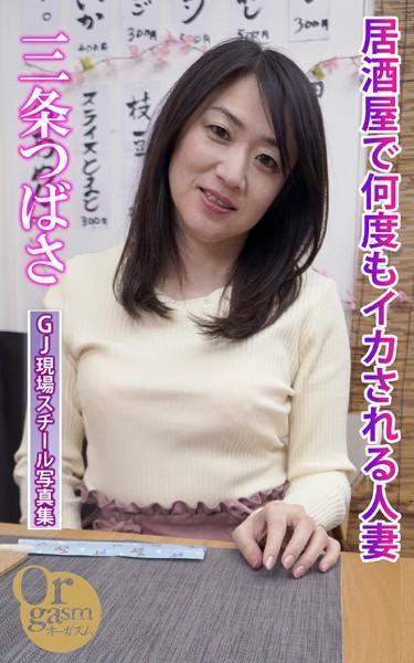 グラフィティジャパン現場スチール写真集 居酒屋で何度もイカされる人妻 三条つばさ