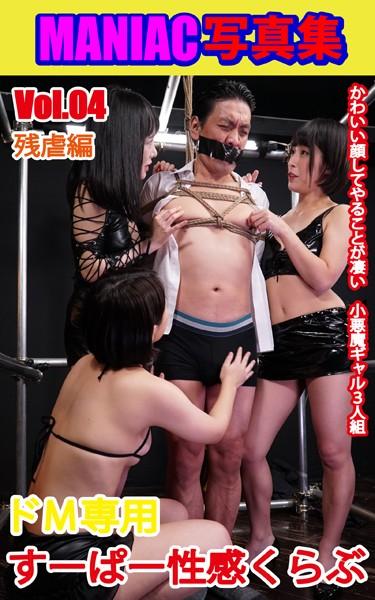 MANIAC写真集 ドM専用 すーぱー性感くらぶ VOL.04