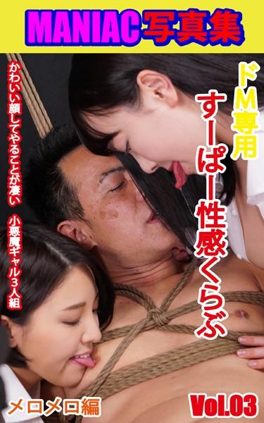 MANIAC写真集 ドM専用 すーぱー性感くらぶ VOL.03