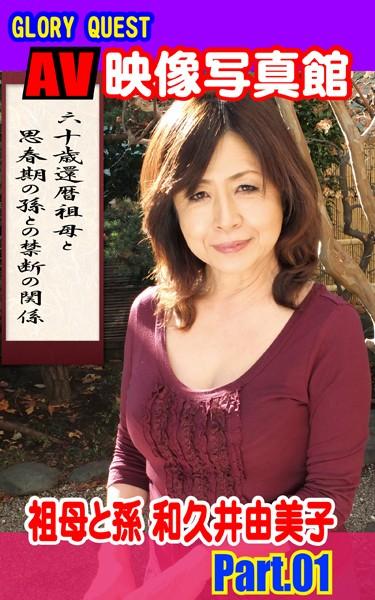 AV映像写真館 GLORY QUEST 祖母と孫 和久井由美子 PART.01