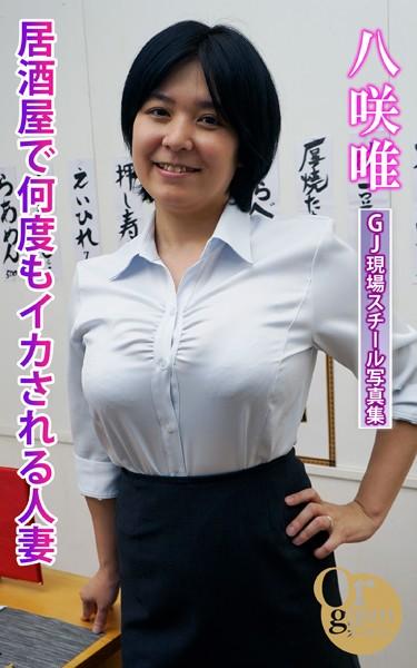 グラフィティジャパン現場スチール写真集 居酒屋で何度もイカされる人妻 八咲唯