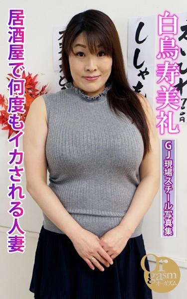 グラフィティジャパン現場スチール写真集 居酒屋で何度もイカされる人妻 白鳥寿美礼