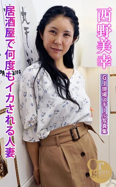 グラフィティジャパン現場スチール写真集 居酒屋で何度もイカされる人妻 西野美幸