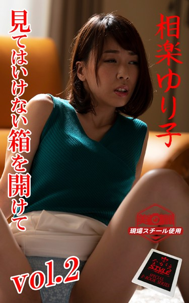 ながえSTYLE 見てはいけない箱を開けて 相楽ゆり子 Vol.2