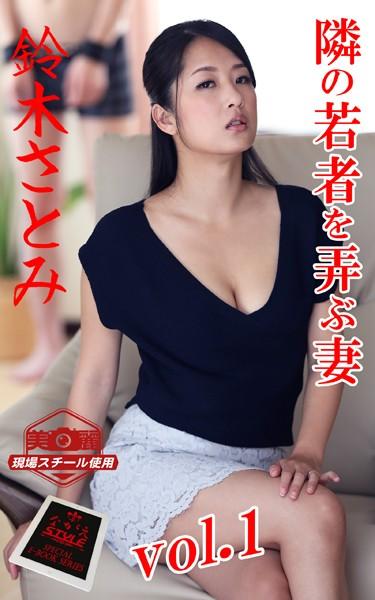 ながえSTYLE 隣の若者を弄ぶ妻 鈴木さとみ Vol.1