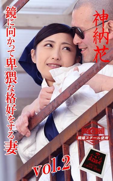 ながえSTYLE 鏡に向かって卑猥な格好をする妻 神納花 Vol.2
