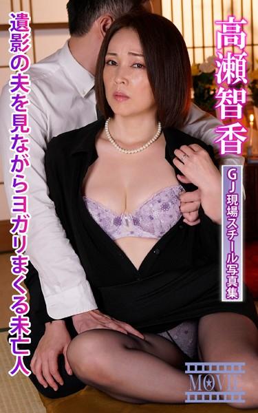 グラフィティジャパン現場スチール写真集 遺影の夫を見ながらヨガリまくる未亡人 高瀬智香