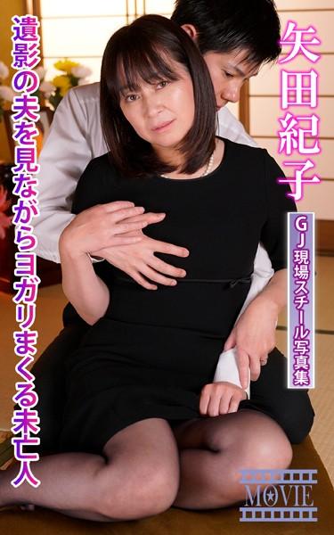 グラフィティジャパン現場スチール写真集 遺影の夫を見ながらヨガリまくる未亡人 矢田紀子
