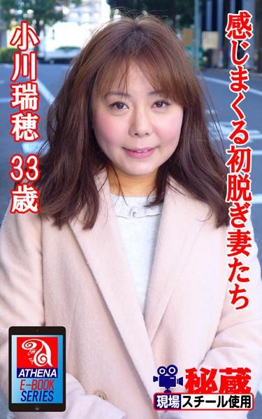 アテナ映像 E-BOOK 感じまくる初脱ぎ妻たち 小川瑞穂33歳