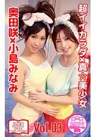 超イイカラダ×真☆美少女 奥田咲×小島みなみ Vol.3 アリスJAPAN公式E-book