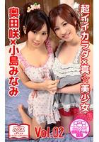 超イイカラダ×真☆美少女 奥田咲×小島みなみ Vol.2 アリスJAPAN公式E-book