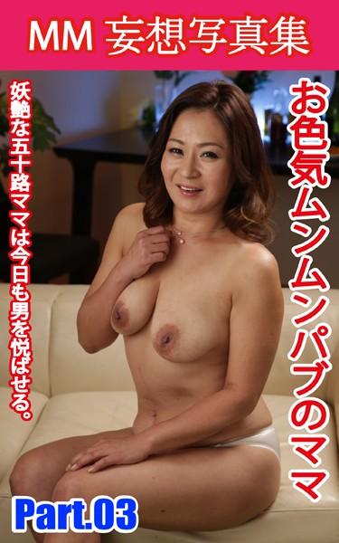 MM妄想写真集 お色気ムンムンパブのママ PART.03