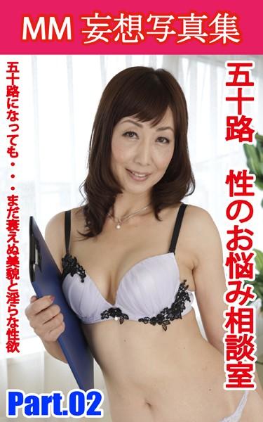 MM妄想写真集 五十路 性のお悩み相談室 PART.02