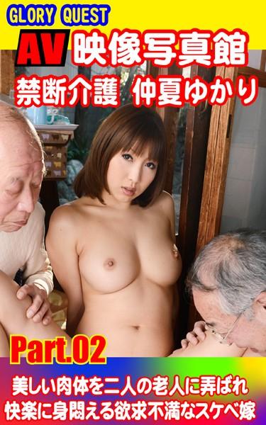 AV映像写真館 GLORY QUEST 禁断介護 仲夏ゆかり PART.02