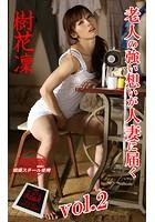 ながえSTYLE 老人の強い想いが人妻に届く 樹花凜 Vol.2